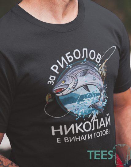 За риболов Николай е винаги готов