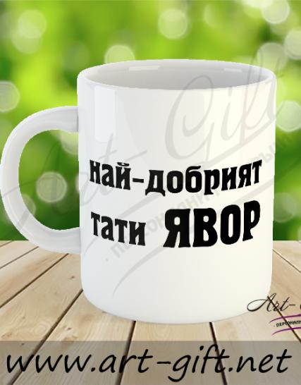 Чаша - Най-добрият тати Явор