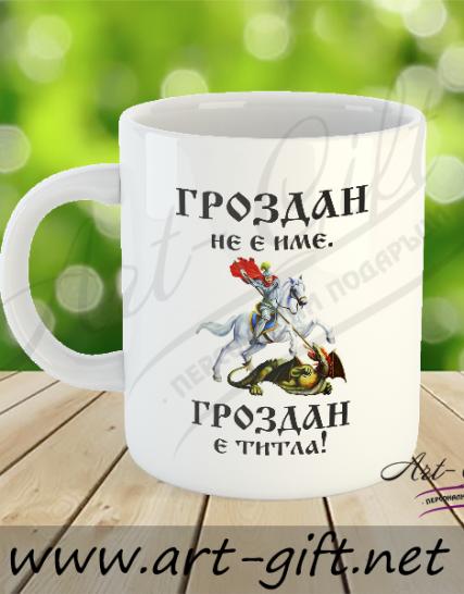 Чаша - Гроздан не е име, Гроздан е титла