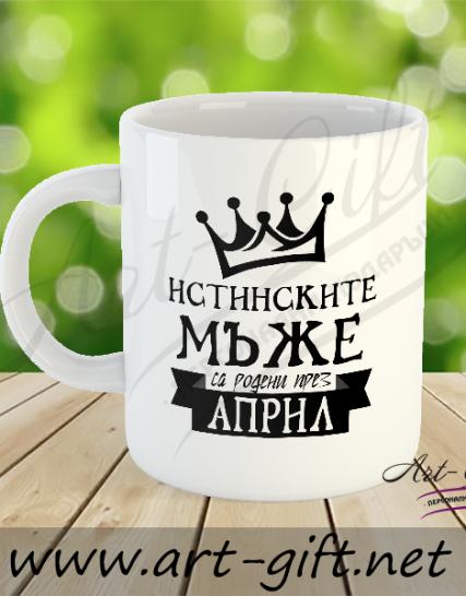Чаша - Истинските мъже са родени през... (5)