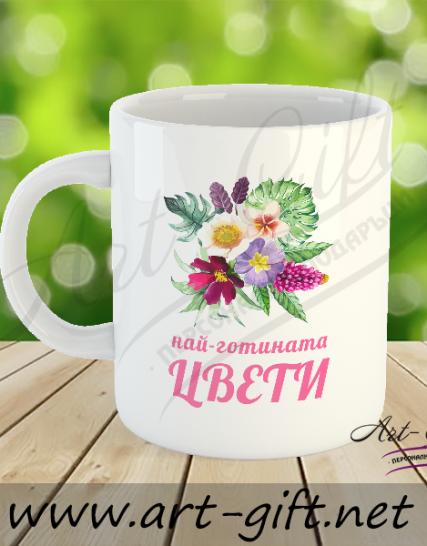 Чаша - Най-готината Цвети