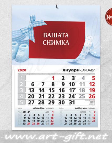 Детски календар с ваша снимка - Сини пантофки