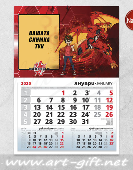 Детски календар с ваша снимка - Bakugan 2
