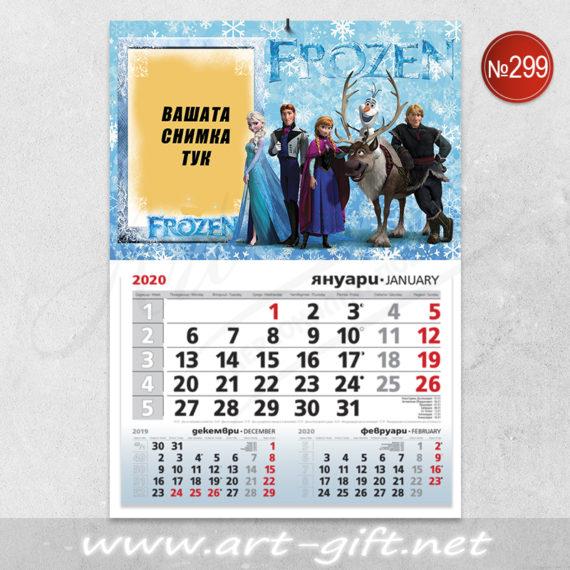 Детски календар с ваша снимка - Frozen 3