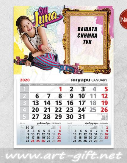 Детски календар с ваша снимка - Soy Luna