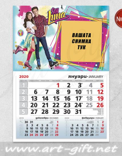 Детски календар с ваша снимка - Soy Luna 2