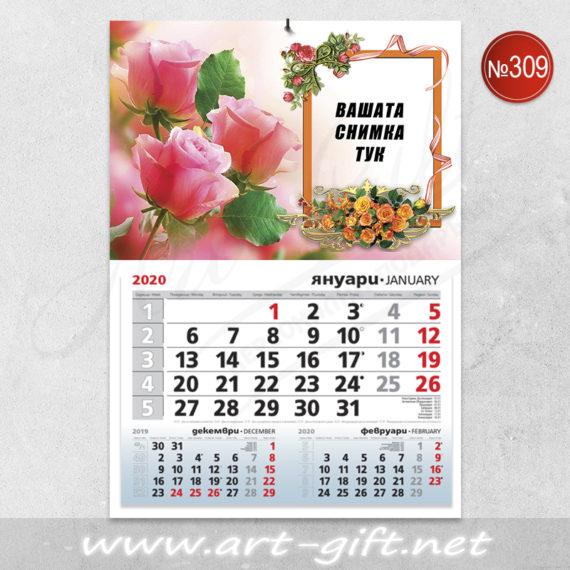 Детски календар с ваша снимка - Букет от рози