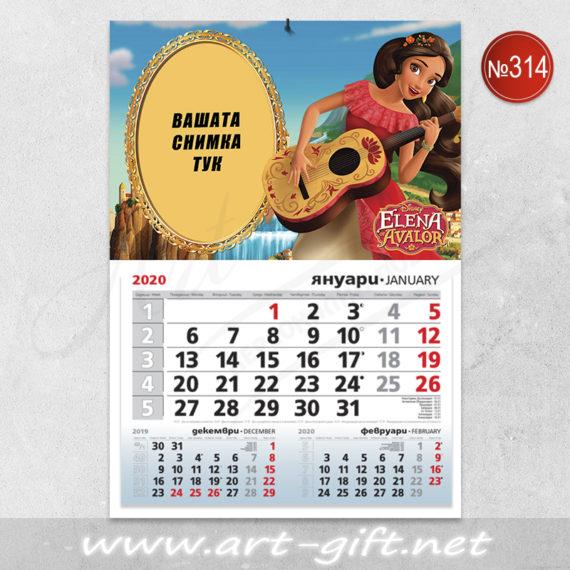 Детски календар с ваша снимка - Елена от Авалор