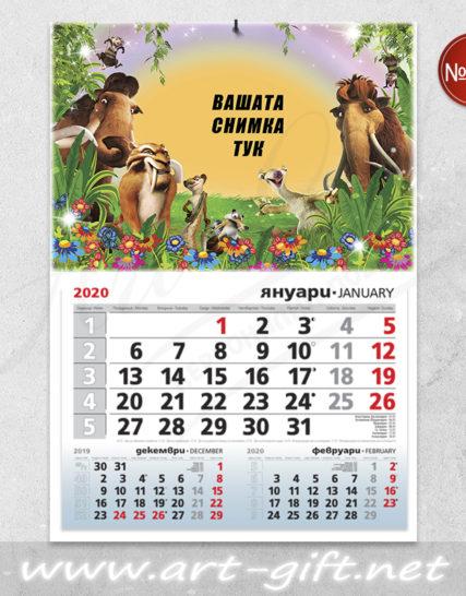 Детски календар с ваша снимка - Ледена епоха 7