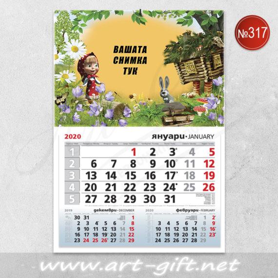 Детски календар с ваша снимка - Разходка в гората