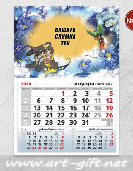 Детски календар с ваша снимка - Аладин и Жасмин