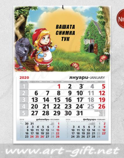 Детски календар с ваша снимка - Червената шапчица