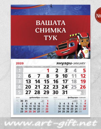 Детски календар с ваша снимка - Пламъчкo и