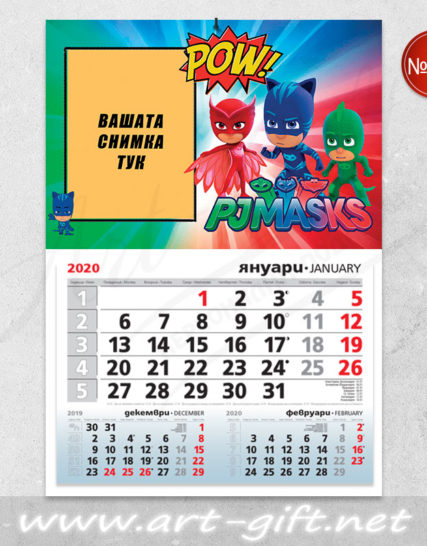 Детски календар с ваша снимка - P.J.Mask