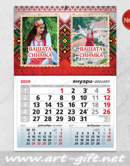 Детски календар с две ваши снимки - Български шевици