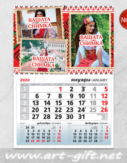 Детски календар с три ваши снимки - Български шевици