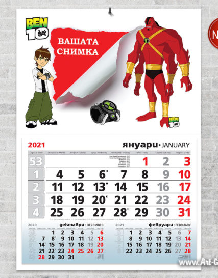 Детски календар с ваша снимка - Ben 10