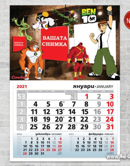 Детски календар с ваша снимка - Ben Ten 2
