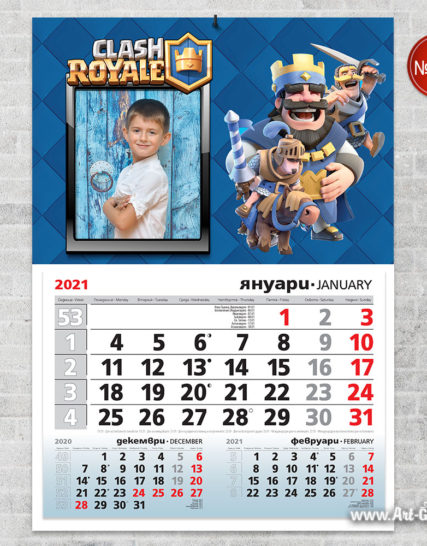 Детски календар с ваша снимка - Clash Royale