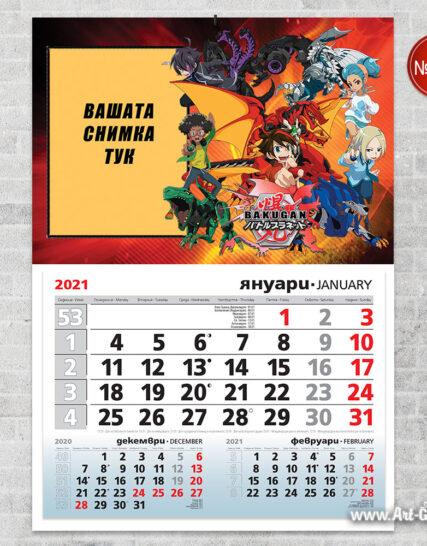 Детски календар с ваша снимка - Bakugan