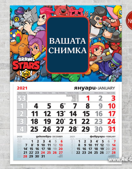 Детски календар с ваша снимка - Brawl Stars 2