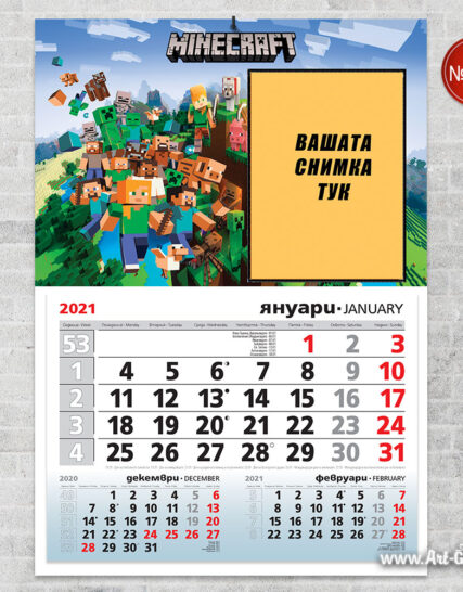Детски календар с ваша снимка - Minecraft