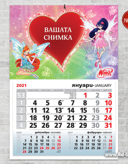Детски календар с ваша снимка - Winx Клуб 7