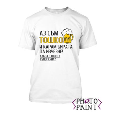 Тениска с печат - Аз съм Тошко и карам бирата да изчезне!