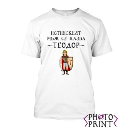 Тениска с печат - Истинският мъж се казва Теодор