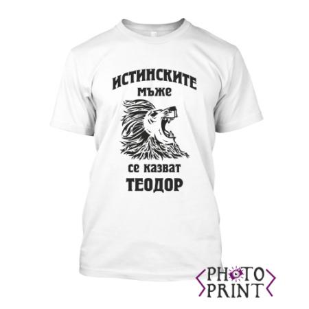 Тениска с печат - Истинските мъже се казват Теодор