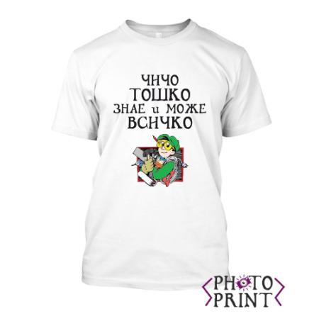 Тениска с печат - Чичо Тошко знае и може всичко