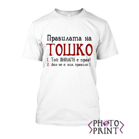 Тениска с печат - Правилата на Тошко