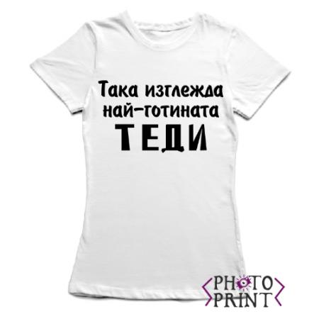 Тениска с печат - Така изглежда най-готината Теди