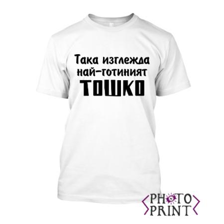 Тениска с печат - Така изглежда най-готиният Тошко