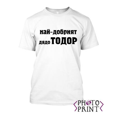 Тениска с печат - Най-добрият дядо Тодор