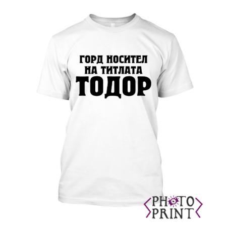 Тениска с печат - Горд носител на името Тодор