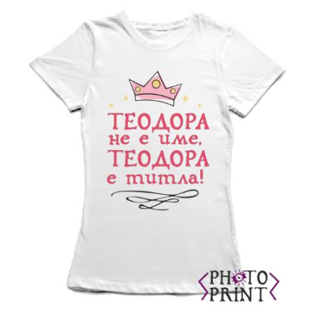 Тениска с печат - Теодора не е име, Теодора е титла!