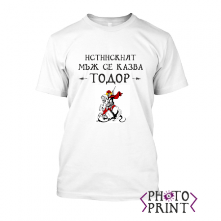 Тениска с печат - Истинският мъж се казва Тодор